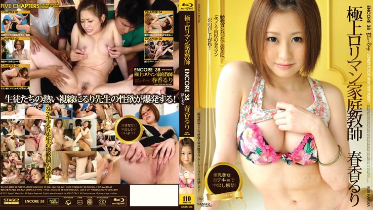 S2MBD-038 Encore Vol.38 : Ruri Haruka
