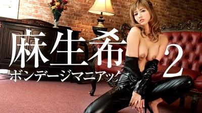HEYZO 1637 Asou Nozomi Bondage Fetish 2