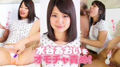 HEYZO 1724 Mizutani Aoi Aoi's Orgasms with Toys