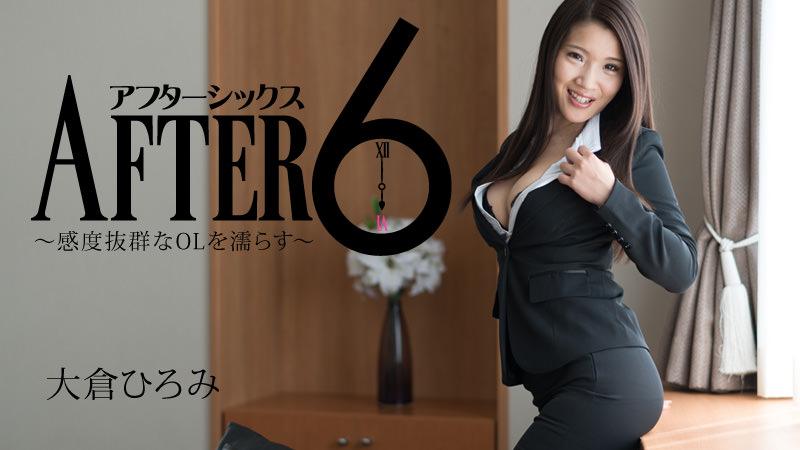 HEYZO 1731 Okura Hiromi After 6 -Making A Sensitive Office Lady Get Wet