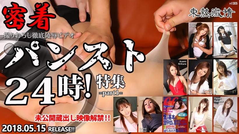 Tokyo Hot n1305