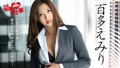 Carib 062218-690 Mizuki Miri The Job Of A Secretary Vol.10