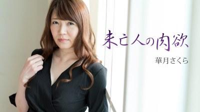 HEYZO 1769 Kazuki Sakura Widow's Sexual Desire