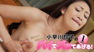 HEYZO 1782 Kobayakawa Reiko A Titty Fuck with Reiko