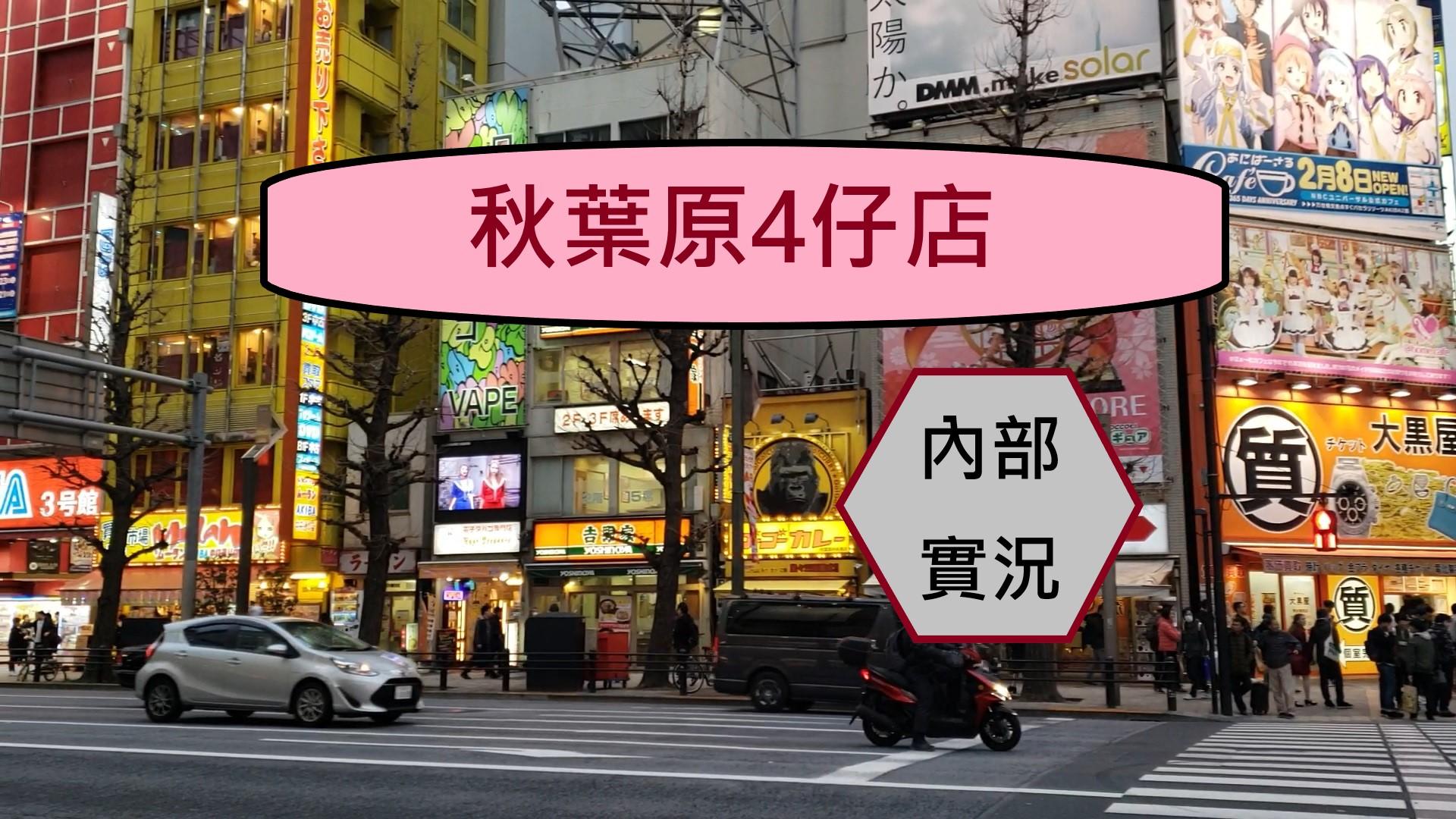 秋葉原 色情 4 仔DVD 店內部實況 - 香港高登討論區