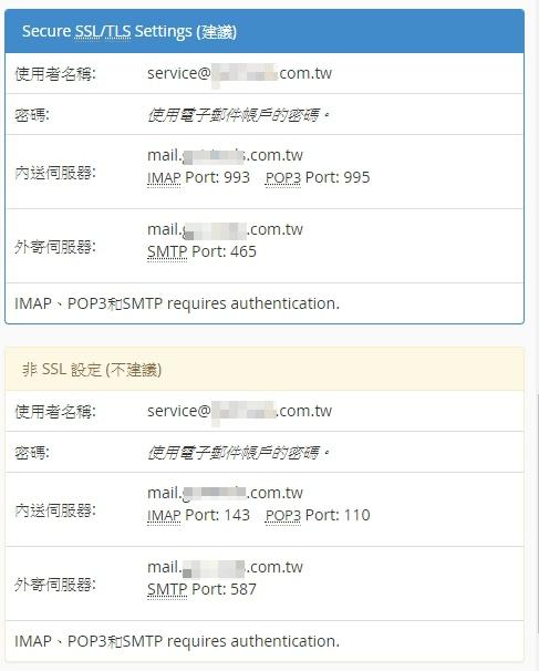 最近租任VPS主機,在DNS設定中不知道是哪裡出問題Outlook能收信不能發信 - iT 邦幫忙::一起幫忙解決難題,拯救 ...