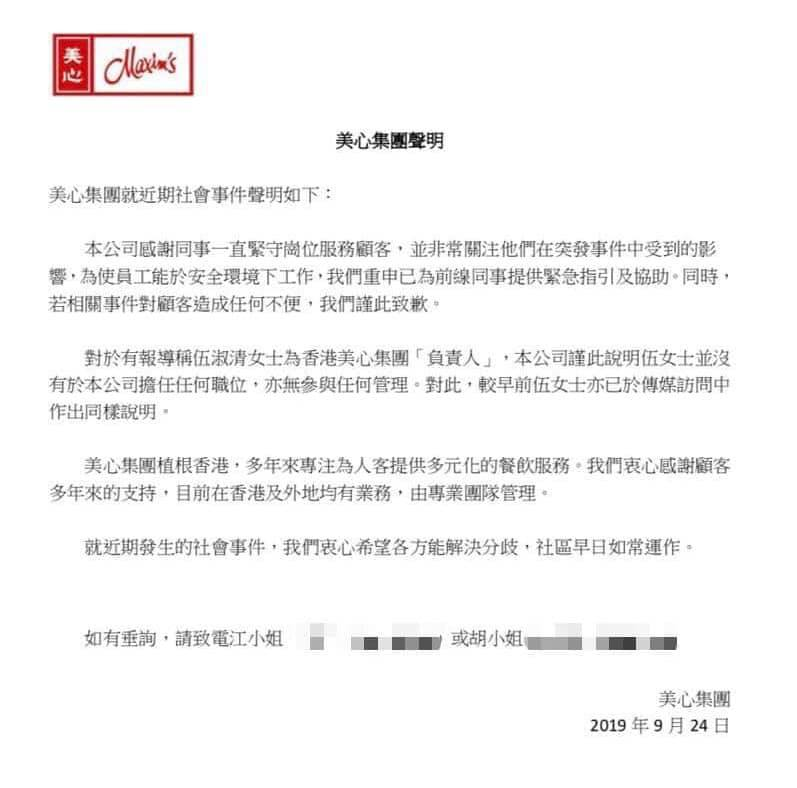 美心集團發聲明同自己老闆割席 - 時事臺 - 香港高登討論區