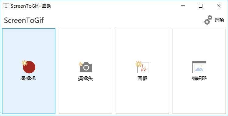 GIF神器 ScreenToGif v2.20.1