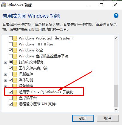 windows10运行自带的ubuntu系统体验linux
