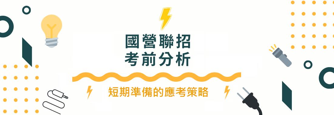 109年國營聯招簡章下載-臺電/中油/臺糖/臺水薪資福利比較|短期上榜的應考策略、讀書計畫-TKB數位學堂