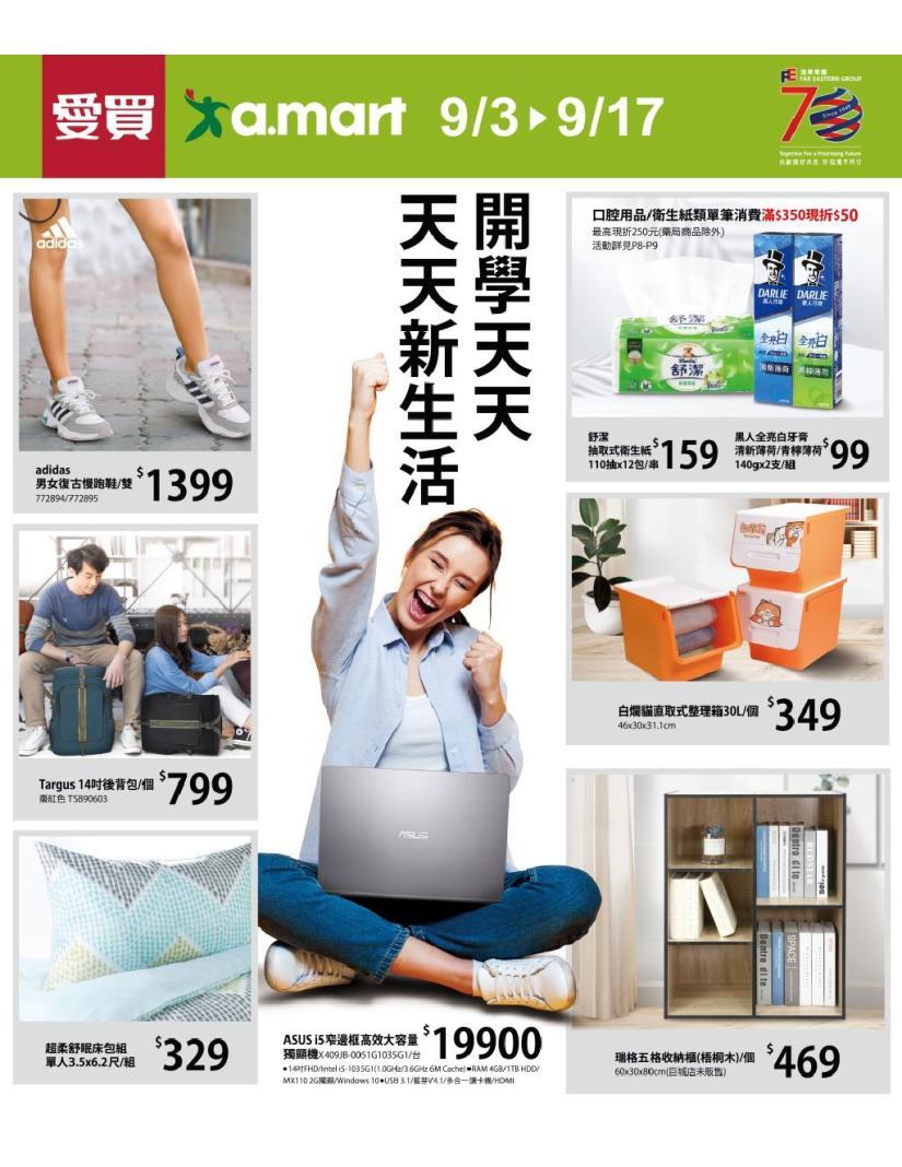 愛買 DM、促銷目錄、優惠內容 》天天開學天天新生活 【2020/9/17 止】