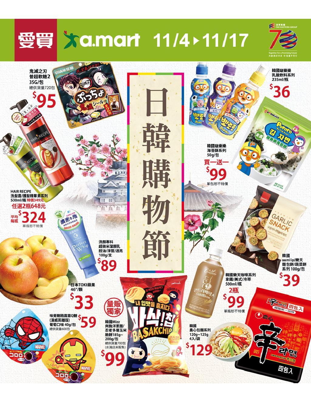 🛒愛買 DM 》🛍日韓購物節 【2020/11/17 止】促銷目錄、優惠內容