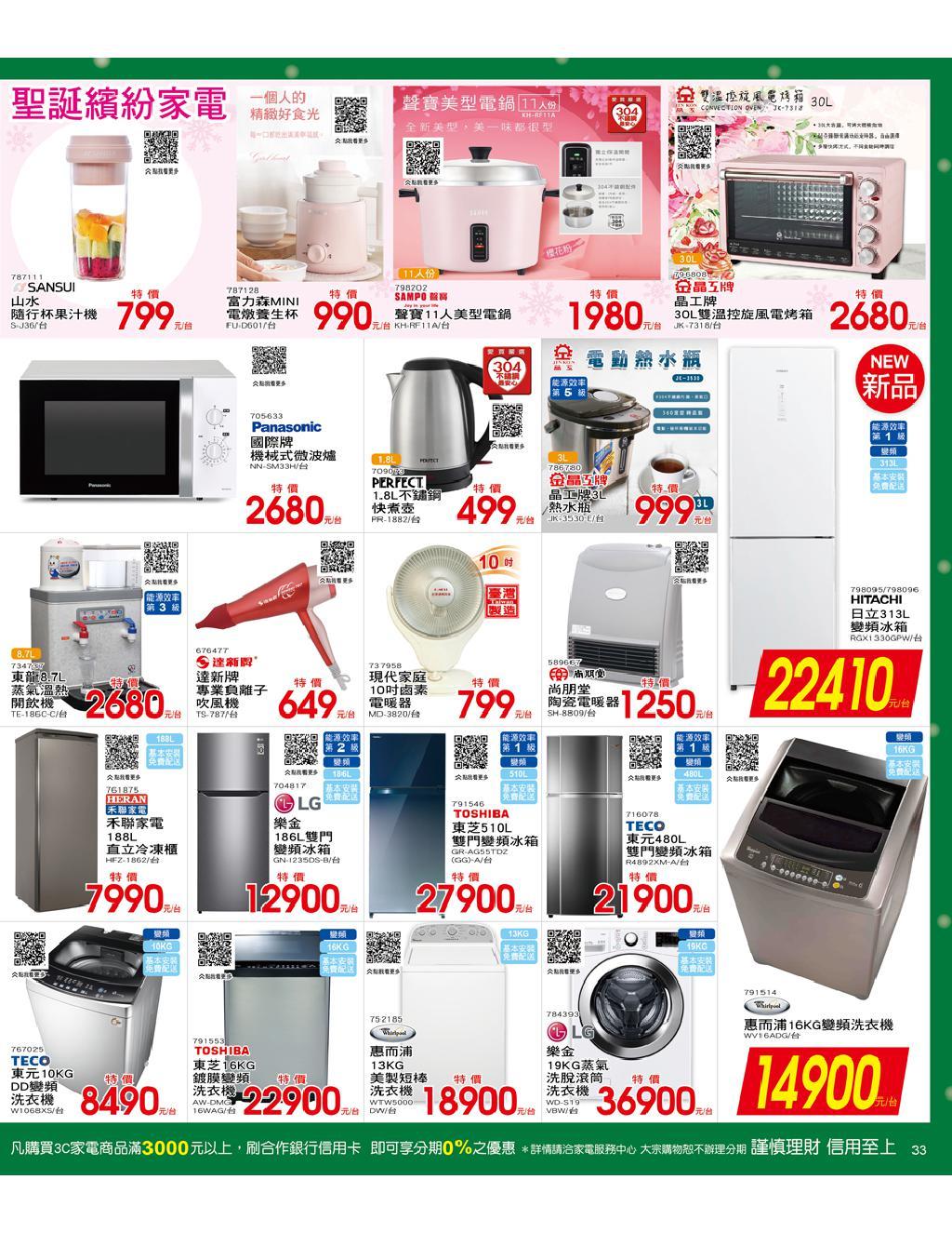 amart20201229_000033.jpg