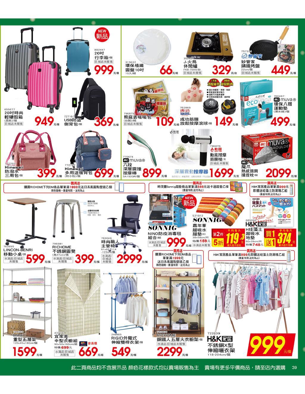 amart20201229_000039.jpg
