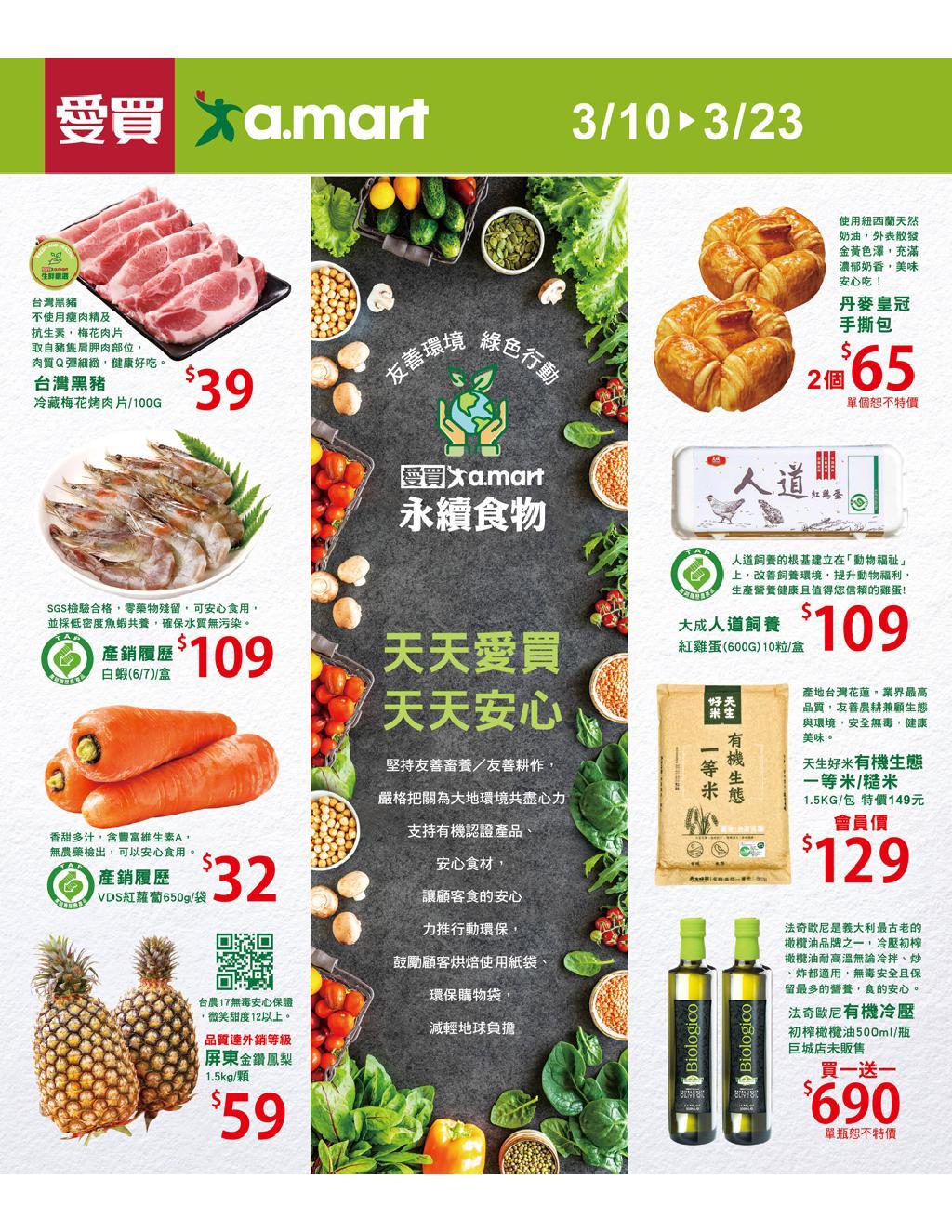 愛買 DM 》永續食物 》促銷目錄、優惠內容》【2021/3/23 止】