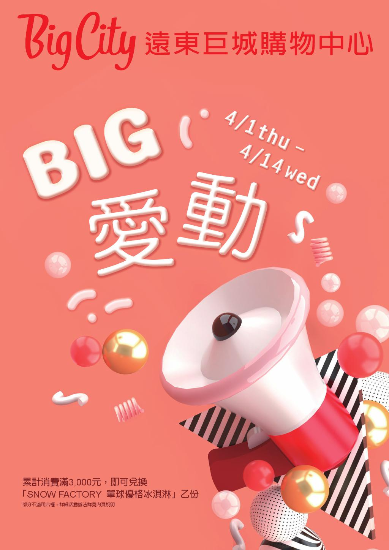 新竹遠東巨城購物中心》BIG 愛動 DM【2021/4/14止】