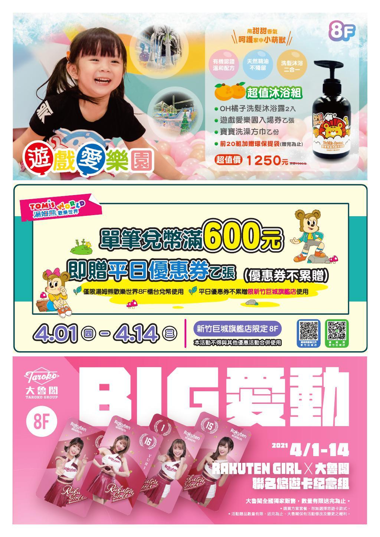 bigcity20210414_000007.jpg