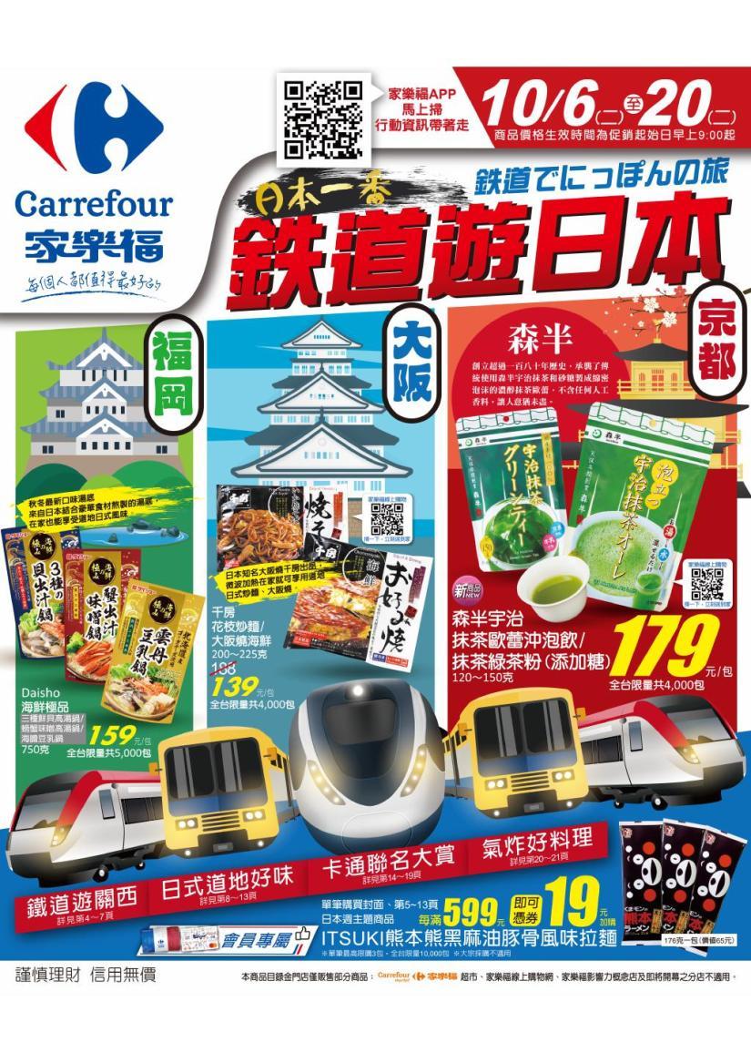 家樂福 DM、促銷目錄、優惠內容》日本一番鐵道遊日本 【2020/10/20 止】