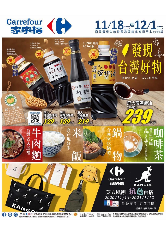 家樂福 🛒DM、促銷目錄、優惠內容🛒》【2020/12/1 止】發現台灣好物