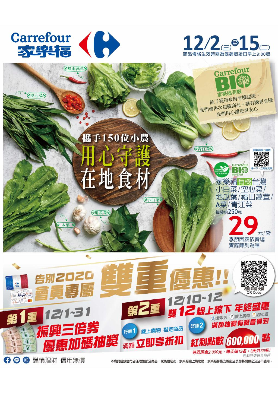 家樂福 DM》🛒用心守護在地食材 🛒【2020/12/15 止】促銷目錄、優惠內容