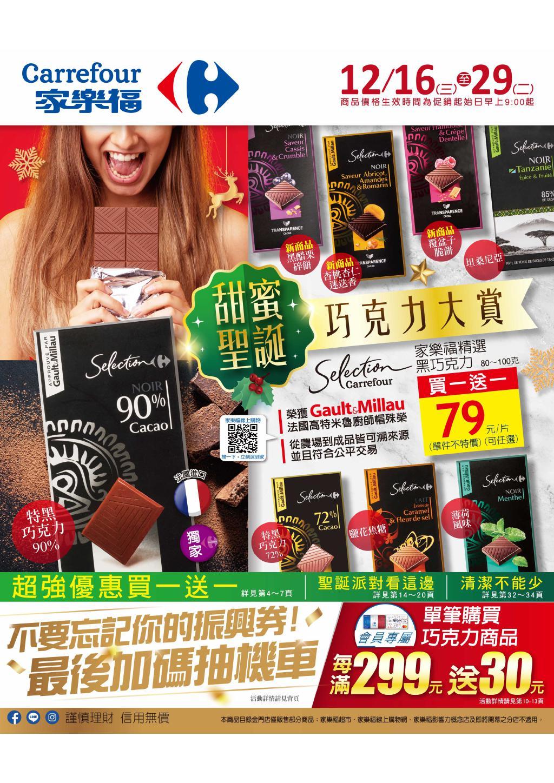 家樂福 DM》🛒甜蜜聖誕巧克力大賞 🛒【2020/12/29 止】促銷目錄、優惠內容