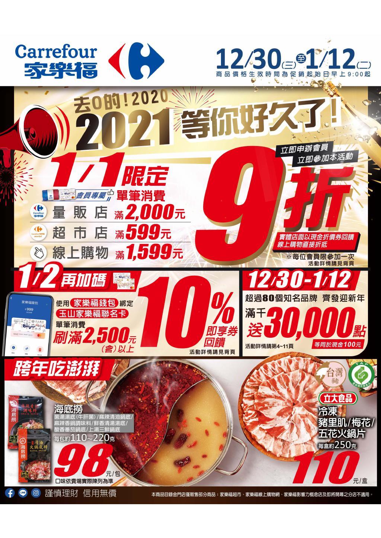 家樂福 DM》🛒甜蜜聖誕巧克力大賞 🛒【2021/1/12 止】促銷目錄、優惠內容