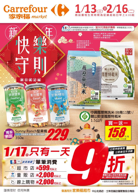 家樂福便利購 DM》🛒快樂守則_超市 🛒【2021/1/12 止】促銷目錄、優惠內容
