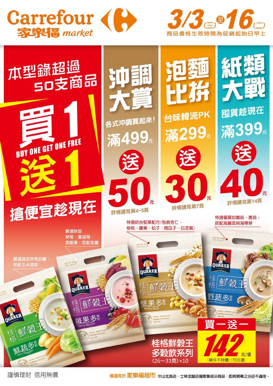 家樂福便利購 DM》🛒買一送一搶便宜趁現在_超市 🛒【2021/3/16 止】促銷目錄、優惠內容