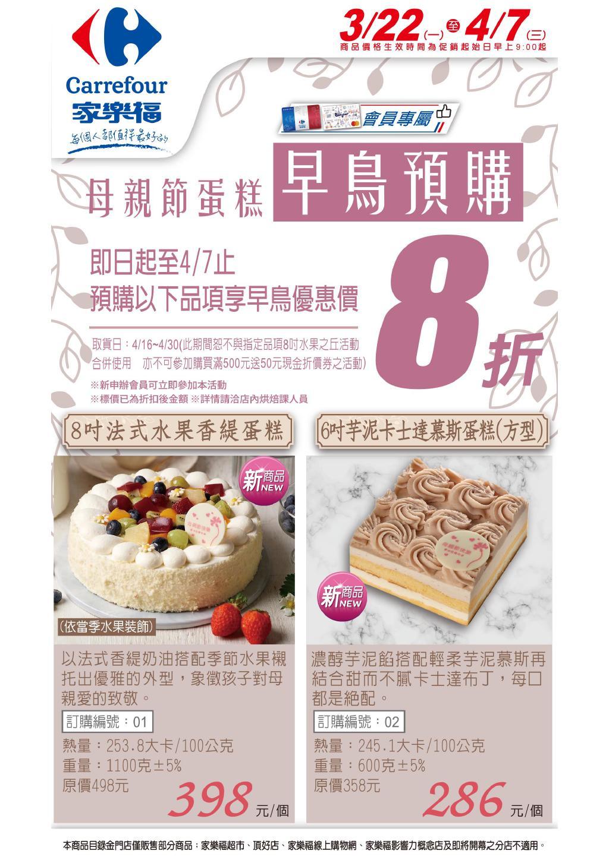 🛒家樂福 DM》主題企劃》母親節蛋糕早鳥預購🛒【2021/4/7 止】促銷目錄、優惠內容
