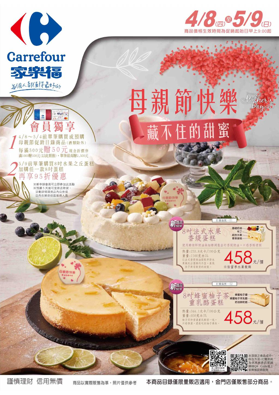 🛒家樂福 DM》主題企劃》母親節蛋糕🛒【2021/5/9 止】促銷目錄、優惠內容