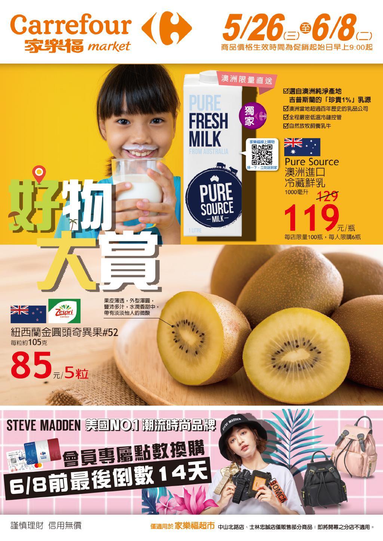 家樂福便利購 DM》🛒吃遍紐澳_超市🛒【2021/6/8 止】促銷目錄、優惠內容