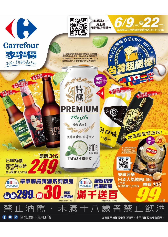 家樂福 DM》週期促銷》🛒台灣超級棒🛒【2021/6/22 止】促銷目錄、優惠內容