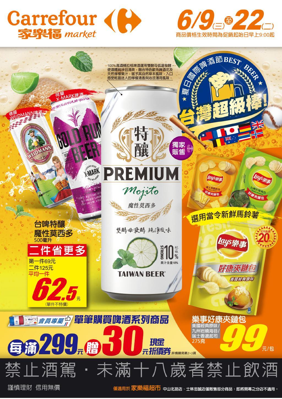 家樂福便利購 DM》🛒台灣超級棒_超市🛒【2021/6/22 止】促銷目錄、優惠內容