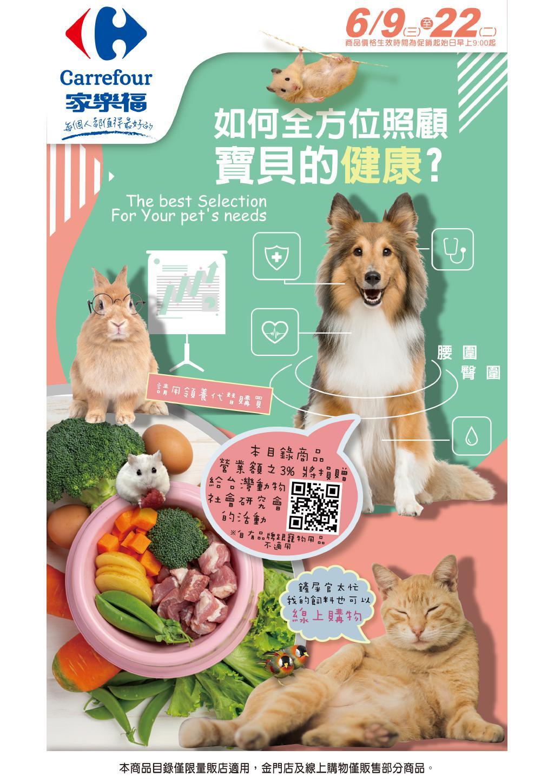 🛒家樂福 DM》主題企劃》寵物週🛒【2021/6/22 止】促銷目錄、優惠內容
