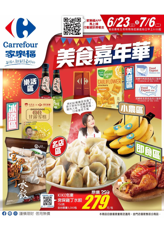 家樂福 DM》週期促銷》🛒美食嘉年華🛒【2021/7/6 止】促銷目錄、優惠內容