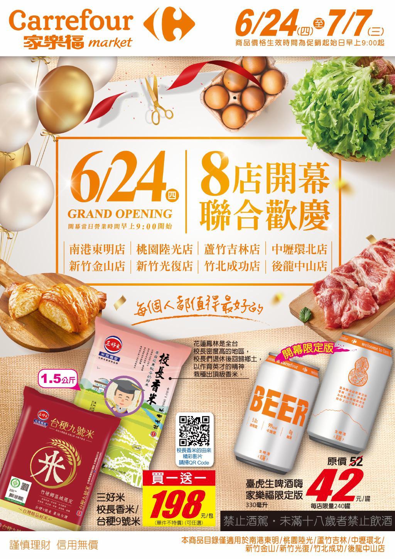 家樂福便利購 DM》🛒0624_超市歡慶開幕🛒【2021/7/7 止】促銷目錄、優惠內容