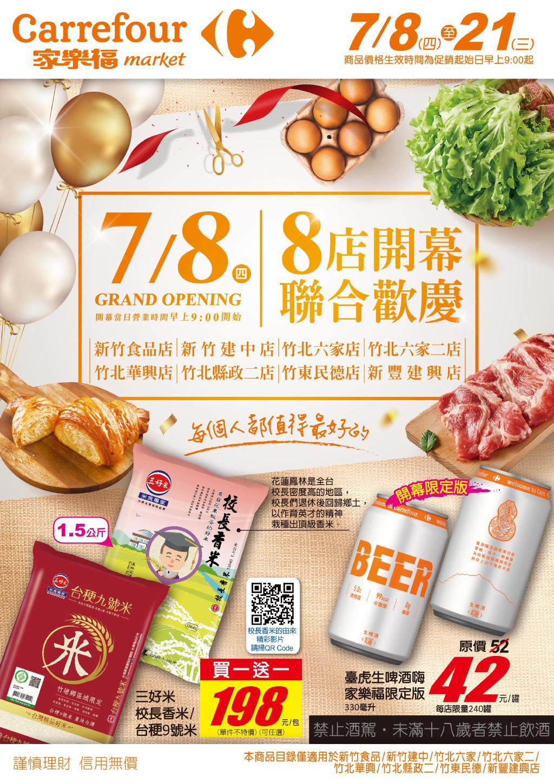 家樂福便利購 DM》🛒0708_超市歡慶開幕🛒【2021/7/21 止】促銷目錄、優惠內容
