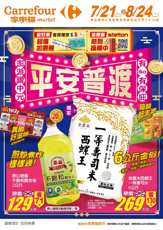 家樂福便利購 DM》🛒平安普渡_超市🛒【2021/8/24 止】促銷目錄、優惠內容