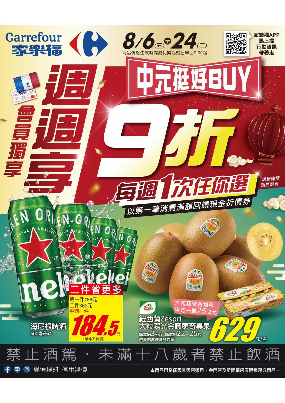 家樂福便利購 DM》🛒中元挺好BUY🛒【2021/8/24 止】促銷目錄、優惠內容