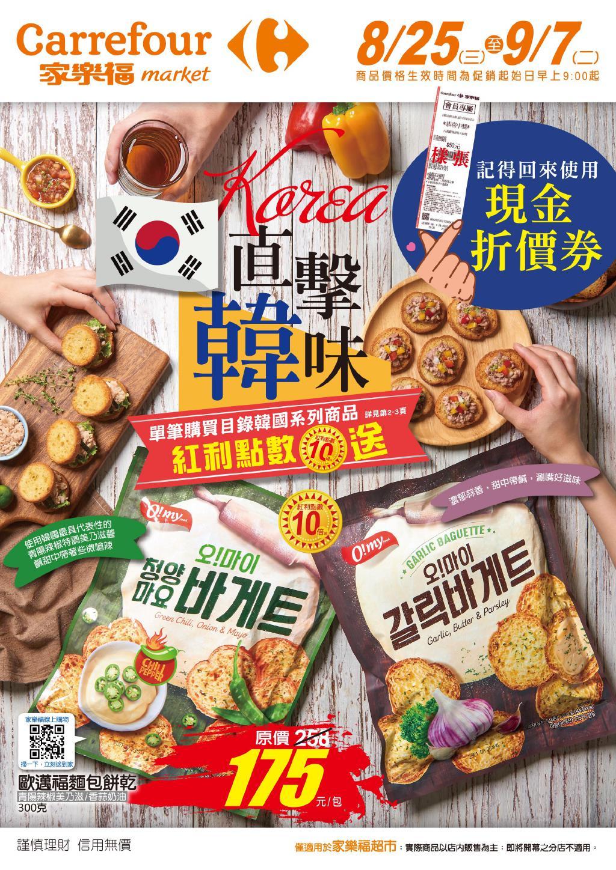家樂福便利購 DM》🛒直擊韓味_超市🛒【2021/9/7 止】促銷目錄、優惠內容