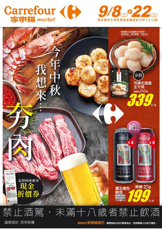 家樂福便利購 DM》🛒今年中秋我想來夯肉_超市🛒【2021/9/22 止】促銷目錄、優惠內容