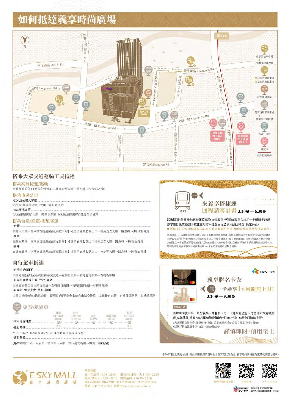 esky-mall20210421_000025.jpg