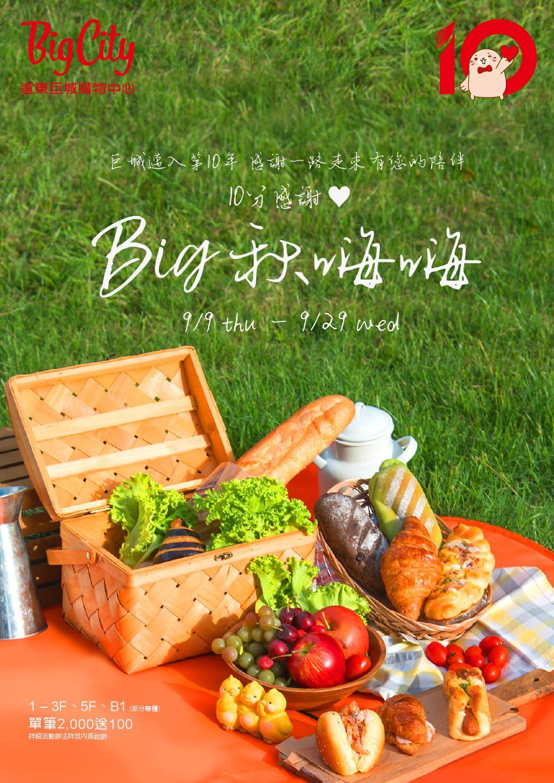 新竹遠東巨城購物中心》Big秋嗨嗨【2021/9/29止】