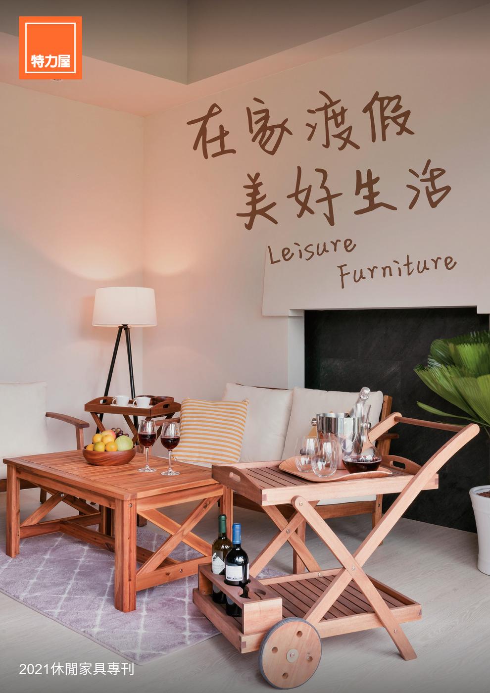 🛠特力屋 💥 2021_在家渡假 美好生活 【2021/12/31 止】