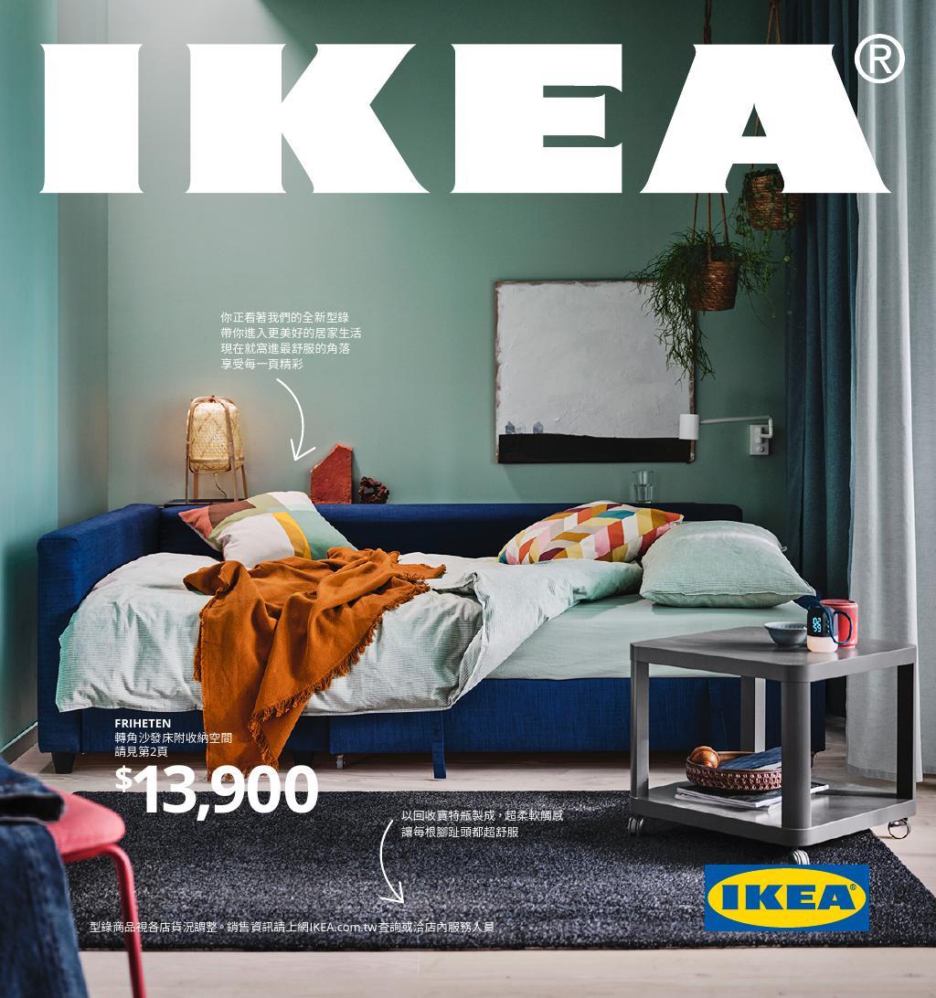 IKEA宜家家居》IKEA 2021 全新型錄【2021/7/31止】