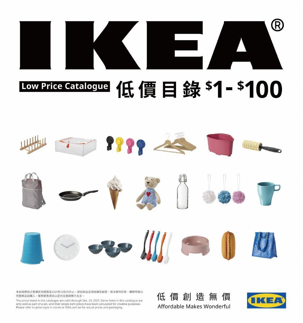 IKEA宜家家居》IKEA 2021 低價目錄【2021/12/31止】