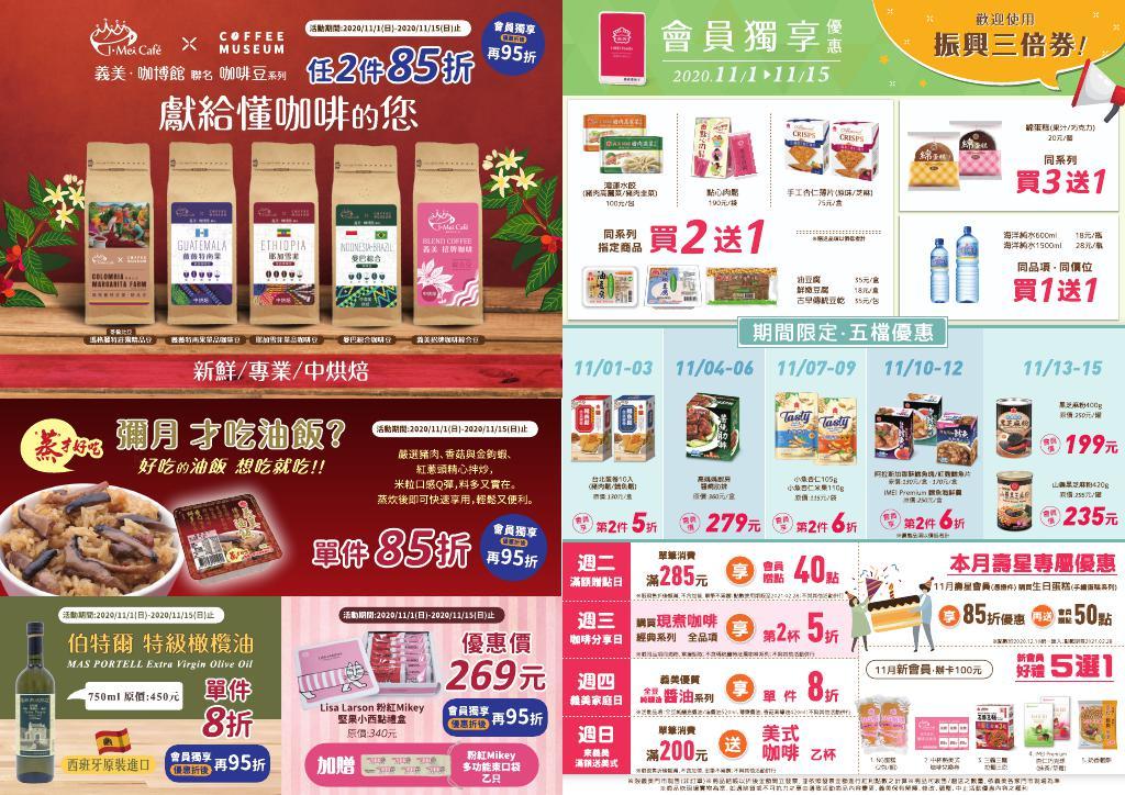義美食品門市好康精選》DM、促銷、優惠內容 【2020/11/15 止】