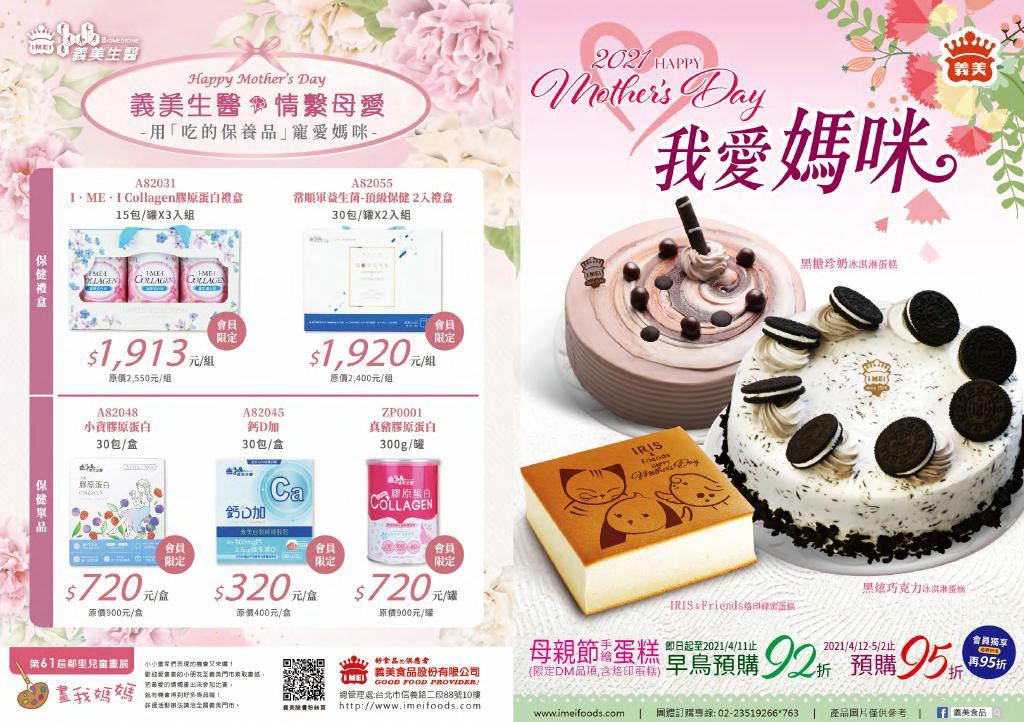 義美食品》『母親節』手繪蛋糕預購活動 DM 【2021/5/10 止】