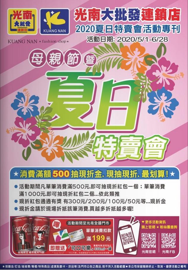 光南大批發 DM》2020夏日特賣會 【2020/6/28 止】