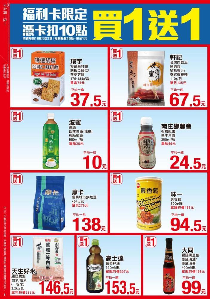 全聯福利中心 DM 福利卡限定 【2020/4/9 止】